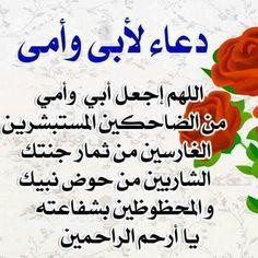 دعاء أبي و أمي Quran Quotes, Arabic Quotes, Islamic Quotes, Doa Islam, Islam Quran, Hadith, I Miss You Dad, Morning Qoutes, Islamic Dua