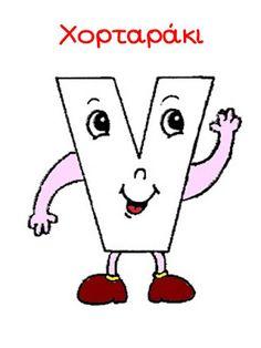 sofiaadamoubooks: ΣΧΕΔΙΑ ΠΡΟΓΡΑΦΗΣ Pre Writing, School Lessons, Learn To Read, Preschool, Teacher, Lettering, Activities, Education, Learning