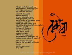 #Marathi #Calligraphy by BGLimye #Poetry by Dasu Vaidya