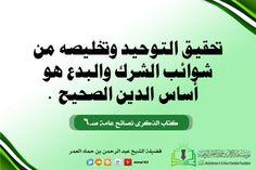 التوحيد للشيخ عبدالرحمن العمر Home Decor Decals Home Decor Decor