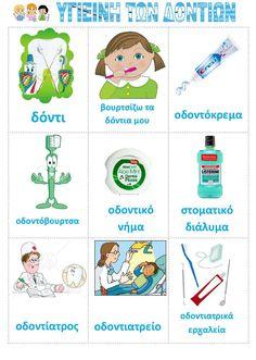 Ζήση Ανθή : Εποπτικό υλικό για την υγιεινή των δοντιών στο νηπιαγωγείο .   Η υγιεινή των δοντιών στο νηπιαγωγείο    Ξεκινώντας από ένα τρα...