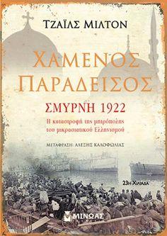 Greece History, Literature, Books, Movie Posters, Greeks, Films, Asia, Literatura, Movies