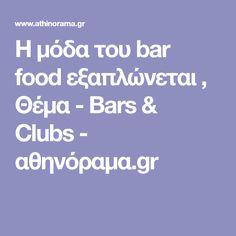 Η μόδα του bar food εξαπλώνεται , Θέμα  - Bars & Clubs - αθηνόραμα.gr Bars And Clubs, Restaurants, Food, Cafes, Meals, Restaurant, Yemek, Eten