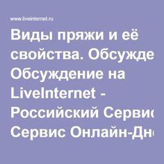 Виды пряжи и её свойства. Обсуждение на LiveInternet - Российский Сервис Онлайн-Дневников