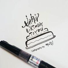 [캘리그라피] 인스타 모음 : 네이버 블로그 D Calligraphy, Birthday Doodle, Korean Design, Menu Design, Diy Cards, Markers, Typography, Bullet Journal, Clip Art