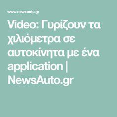 Video: Γυρίζουν τα χιλιόμετρα σε αυτοκίνητα με ένα application | NewsAuto.gr
