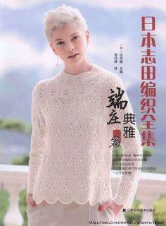 Japan Shida Couture Knit Wear Special 2013 http://www.liveinternet.ru/users/liudmila_sceglova/post311877985/
