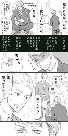 いちかわ暖 (@ichikawadan) さんの漫画 | 20作目 | ツイコミ(仮) Anime Comics, Funny Images, Twitter Sign Up, Kawaii, Shit Happens, Cartoon, Manga, Illustration, Cute