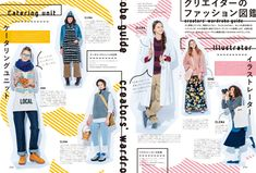 本誌P14-15「クリエイターのファッション図鑑」 Editorial Layout, Editorial Design, Editorial Fashion, Fashion Web Design, Fashion Design Portfolio, Leaflet Layout, Dm Poster, Fb Banner, Catalogue Layout