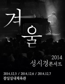 2014 Sung Si-kyoung Concert [Winter]