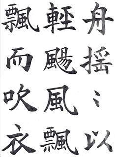 Chinese Typography, Typography Logo, Japanese Calligraphy, Calligraphy Art, Just Ink, Script Writing, Hiragana, Chinese Brush, Chinese Characters