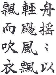 あらゆる文字の話(書、筆耕、街の看板文字、フォント) 私が私淑した近藤露石先生の楷書です。 これは帰去来帖の一部を、本物からコピーをとったもので、もう少し