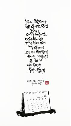 [BY 사노라면] 우연히 방송을 보다가 배우 윤여정님의 이런 이야기가 나오는걸 봅니다. '나도 인생이 처... Advice, Calligraphy, Math Equations, Life, Painting, Korea, Penmanship, Paintings, Calligraphy Art