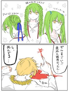 She is too cute. Gilgamesh And Enkidu, Gilgamesh Fate, Fate Stay Night Series, Fate Stay Night Anime, Buddha Drawing, Dragon Ball Image, Fate Servants, Fate Anime Series, Samurai Art