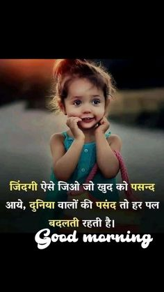 Good Morning Hindi Messages, Good Morning Motivation, Positive Quotes For Life Motivation, Morning Wishes Quotes, Good Morning Friends Quotes, Good Morning Image Quotes, Good Morning Beautiful Quotes, Good Night Friends, Good Night Quotes