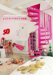 Paumes - Kids Bedrooms in Paris.