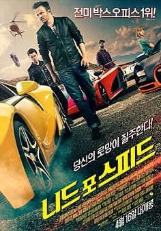 니드 포 스피드 (Need for Speed, 2014)
