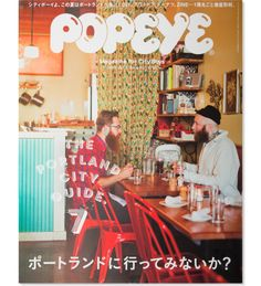 The latest issue of Japanese men's magazine POPEYE focuses on all things related to Portland, and includes a comprehensive city guide, profiles on local brands, maps and much more.