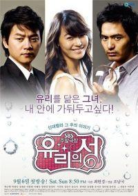City of Glass - Drama (Korean Drama - 2008) - 유리의성 @ HanCinema :: The Korean Movie and Drama Database, discover the South Korean cinema and drama diversity