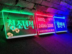 거치형으로 제작되어 다양한 색상으로 커스터마이징이 가능한 LED안내판 입니다. 사진은 PC방 카운터와 내부 격벽(파티션) 위에 설치되는 LED 지정석 안내판 입니다. Neon Signs