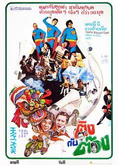 The Funniest Movie - Tian xia yi da xiao (1980)