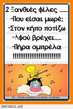 Funny Greek Quotes, Make Smile, Smiles And Laughs, Made Goods, Funny Photos, Slogan, Like You, Best Quotes, Laughter