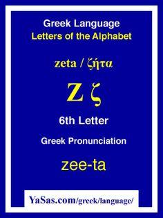 #YaSascom Learn the Greek Language Alphabet: Zeta at http://yasas.com/greek/language/alphabet/zeta/