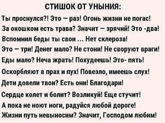 Learn Russian, Self Development, Psychology, Poems, Funny Pictures, Life Quotes, Inspirational Quotes, Positivity, Wisdom