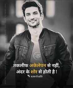 Quotes Deep Feelings, Pain Quotes, Attitude Quotes, My Life Quotes, Reality Quotes, True Quotes, Best Friends Forever Quotes, Friend Quotes For Girls, Romantic Shayari In Hindi