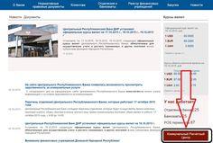 #donetsk #донецк #citystreetsновости На сайте ЦРБ появилась возможность просмотреть задолженность за коммунальные услуги.