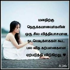 Feeling lonely quotes in tamil with images