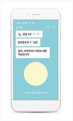 디지털 미디어 디자인 부문 : 네이버 매거진캐스트 Mobile App Ui, Mobile Web, Tablet Ui, Bb Style, Magazine Contents, Ui Ux Design, Presentation Design, Design Inspiration, Layout