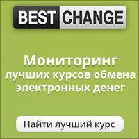 Условия участия в партнерской программе Регистрируясь на сайте мониторинга обменников BestChange.ru в качестве партнера, вы подтверждаете свое полное согласие с настоящими правилами и обязуетесь их соблюдать. 1. Начисления и выплаты по партнерской программе ведутся в валюте USD. Вывод партнерских ср...