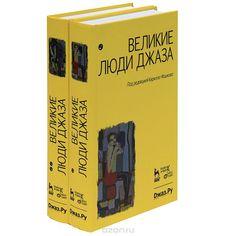 «Великие люди джаза (комплект из 2 книг)»