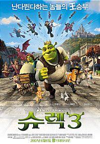 슈렉 3 Shrek The Third, 2007