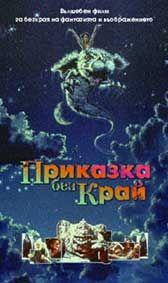 Cartaz de filme. Búlgaro.