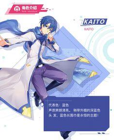 Vocaloid Kaito, Kaito Shion, Vocaloid Characters, Mikuo, Super Danganronpa, Character Outfits, Anime, Draco, Otaku