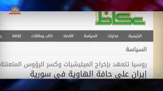 روزنامه عکاظ: روسیه متعهد شده تا شبه نظامیان را از سوریه اخراج کند  -   کلیپ خبری – سیمای آزادی تلویزیون ملی ایران –  ۱۶ دی ۱۳۹۵