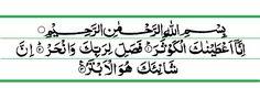 Surah Al-Kawthar (Al-Kawsar) - Recite Surahs of Quran on Muhammadi Site Quran Surah, Islam Quran, Islamic Teachings, Islamic Quotes, Rabi Ul Awwal, Release Stress, Quran Verses, Prophet Muhammad, Allah