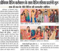Exclusive coverage by Ludhiana Kesari