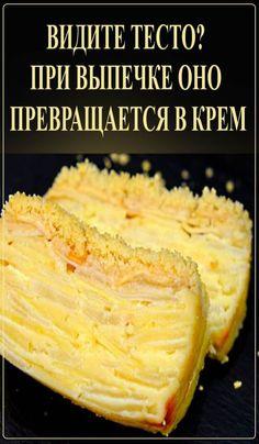 Healthy Breakfast Recipes, Vegetarian Recipes, Baking Recipes, Dessert Recipes, Baguette Recipe, Good Food, Yummy Food, Russian Recipes, My Favorite Food