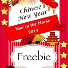 Chinese New Year Freebie 2021: Year of the Ox