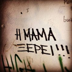 ..η μαμα ξερει Speak Quotes, Poem Quotes, Wall Quotes, Tattoo Quotes, Funny Quotes, Life Quotes, Favorite Quotes, Best Quotes, Graffiti Quotes
