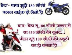 Funny Indian Joke Picture in Hindi
