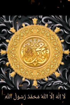 Best Islamic Images, Muslim Images, Islamic Videos, Islamic Pictures, Islamic Posters, Islamic Phrases, Jumma Mubarak Beautiful Images, Eid Pics, Prophets In Islam