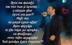 ΠΛΟΥΤΑΡΧΟΣ!!!! Greek Quotes, Paracord, Just Love, Love Quotes, Lyrics, Singer, Sayings, Friends, Music