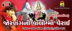 Gujarati New Halariya Songs || Full Audio Songs Jukebox || Jorangni Vali...