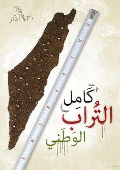 أبدا لن ننسى ترابك يا فلسطين مهما طالت الأيام