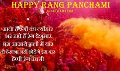 Happy Rang Panchami Photos For WhatsApp Wallpaper Pictures, Hd Wallpaper, Hd Picture, Facebook Image, Hd Images, Hd Photos, Rings, Happy, Wallpaper In Hd