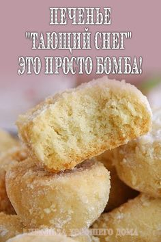 Pastry Recipes, Baking Recipes, Cake Recipes, Russian Dishes, Russian Recipes, Winter Food, Winter Meals, Unique Recipes, Different Recipes